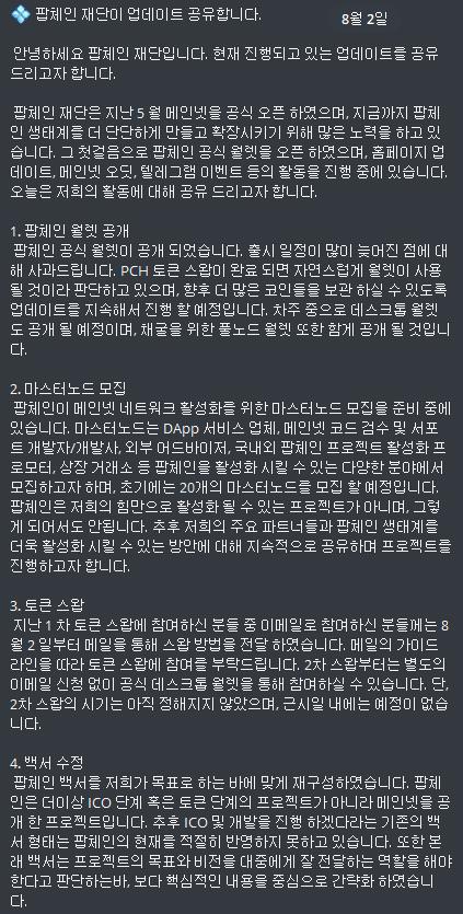 팝체인 텔레.png